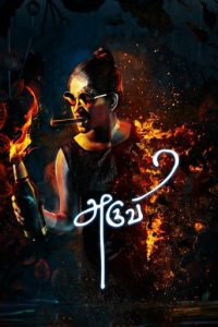 download or watch Aruvi full movie online free Openload