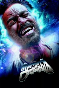 download or watch Anegan full movie online free Openload