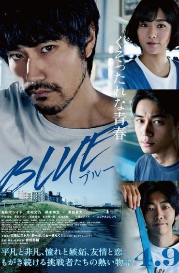 download or watch Blue full movie online free openload